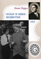 Оскар и Кики - модистки (1914)