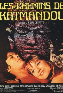 Постер фильма Дороги Катманду (1969)