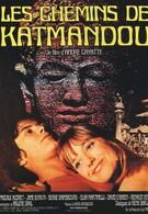 Дороги Катманду (1969)