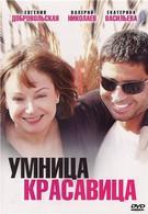 Умница, красавица (2009)