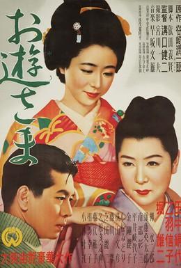 Постер фильма Госпожа Ою (1951)