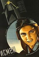 Исмет (1934)