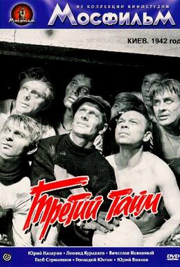 Постер фильма Третий тайм (1963)