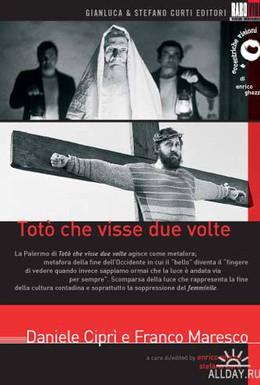 Постер фильма Тото, который жил дважды (1998)