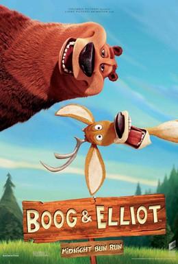 Постер фильма Буг и Элиот: Полуночный булочный пробег (2006)