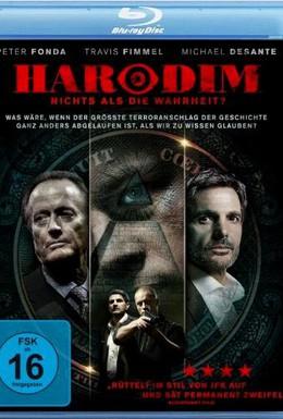 Постер фильма Хародим (2012)