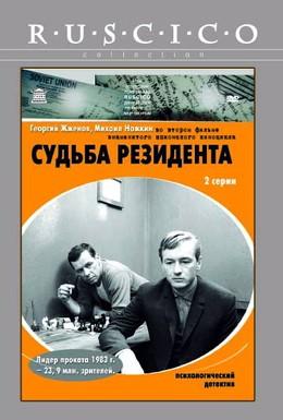 Постер фильма Судьба резидента (1970)