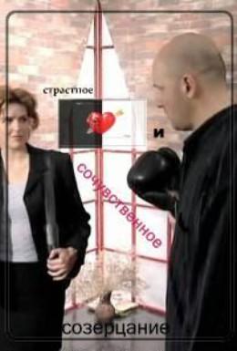 Постер фильма Страстное и сочувственное созерцание (2002)