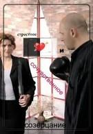 Страстное и сочувственное созерцание (2002)