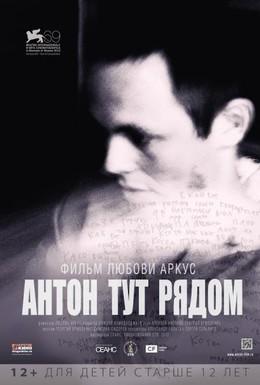 Постер фильма Антон тут рядом (2012)