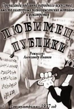 Постер фильма Любимец публики (1937)