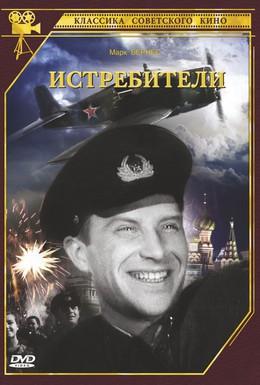 Постер фильма Истребители (1939)