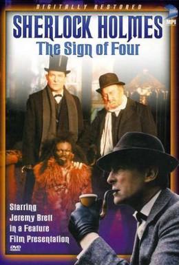 Постер фильма Знак четырех (1987)