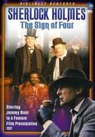 Знак четырех (1987)