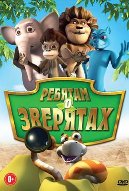 Постер фильма Ребятам о зверятах (2009)