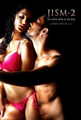 Постер фильма Темная сторона желания 2 (2012)
