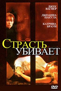 Постер фильма Страсть убивает (2003)