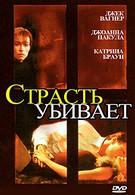 Страсть убивает (2003)