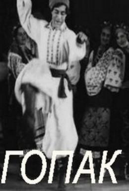 Постер фильма Гопак (1931)