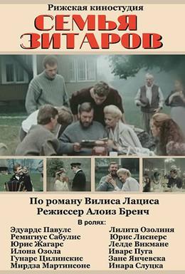 Постер фильма Семья Зитаров (1989)