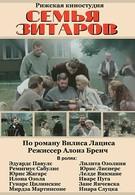Семья Зитаров (1989)