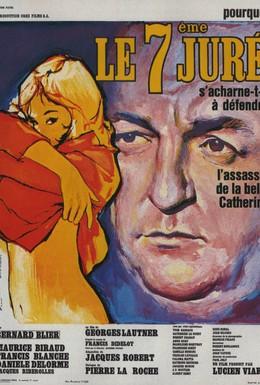 Постер фильма Седьмой присяжный (1962)