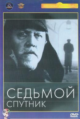Постер фильма Седьмой спутник (1967)