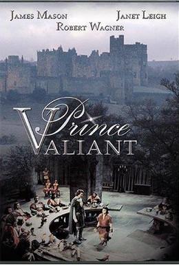 Постер фильма Принц Валиант (1954)