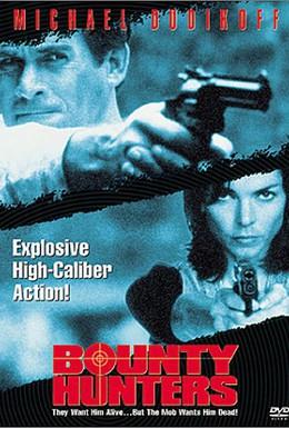 Постер фильма Охотники на людей (1996)