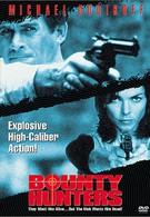 Охотники на людей (1996)