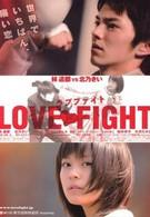 Борьба за любовь (2008)