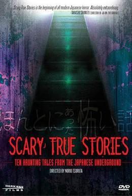 Постер фильма Страшные истории, которые были на самом деле (1991)