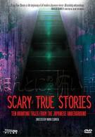 Страшные истории, которые были на самом деле (1991)