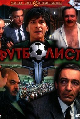 Постер фильма Футболист (1990)