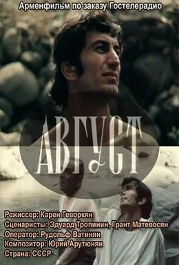 Постер фильма Август (1979)