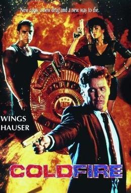 Постер фильма Холодный огонь (1990)