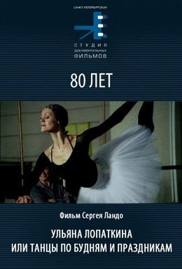 Постер фильма Ульяна Лопаткина или танцы по будням и в праздники (2006)