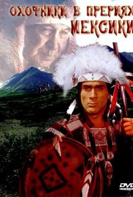 Постер фильма Охотники в прериях Мексики (1988)
