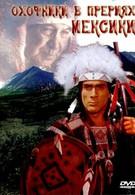 Охотники в прериях Мексики (1988)