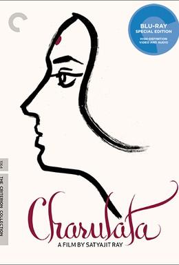 Постер фильма Чарулота (1964)
