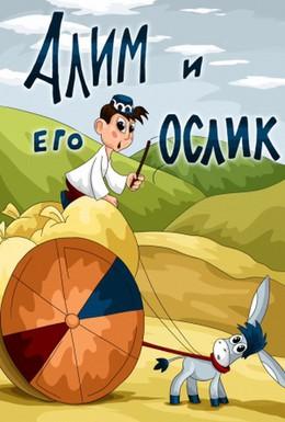 Постер фильма Алим и его ослик (1978)