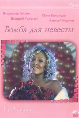 Постер фильма Бомба для невесты (2004)