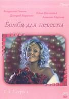 Бомба для невесты (2004)