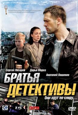 Постер фильма Братья детективы (2008)