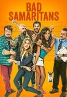 Недобрые самаритяне (2013)