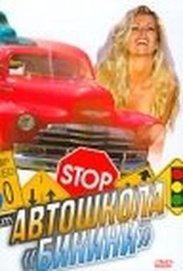 Постер фильма Автошкола Бикини (1998)