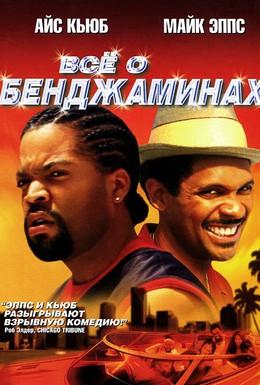 Постер фильма Все о Бенджаминах (2002)