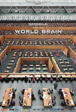 Постер фильма Google и всемирный мозг (2013)