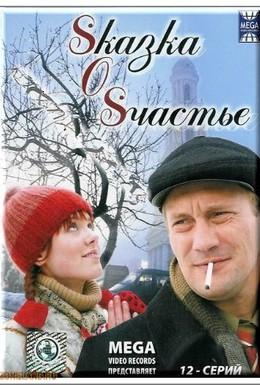 Постер фильма Sказка O Sчастье (2005)