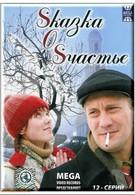 Sказка O Sчастье (2005)